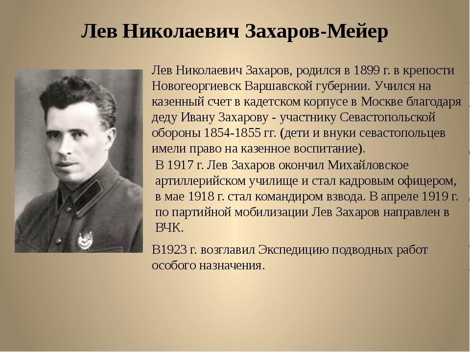 В 1917 г. Лев Захаров окончил Михайловское артиллерийском училище и стал кадр...