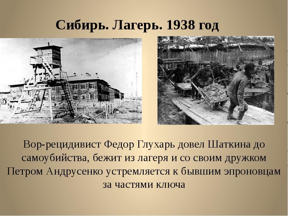 Сибирь. Лагерь. 1938 год Вор-рецидивист Федор Глухарь довел Шаткина до самоуб...