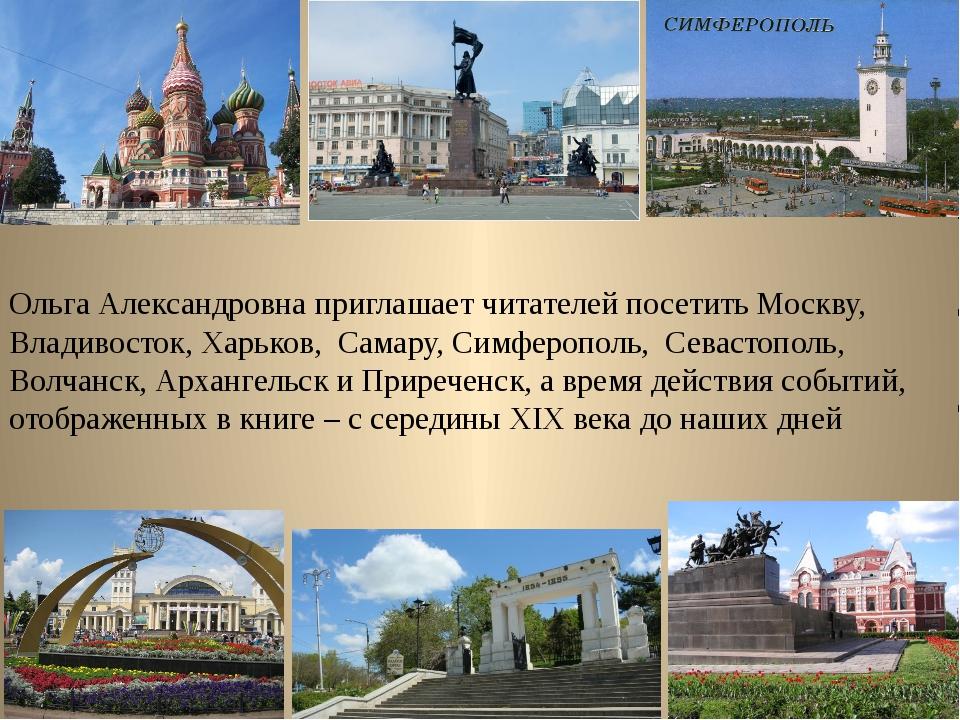 Ольга Александровна приглашает читателей посетить Москву, Владивосток, Харько...