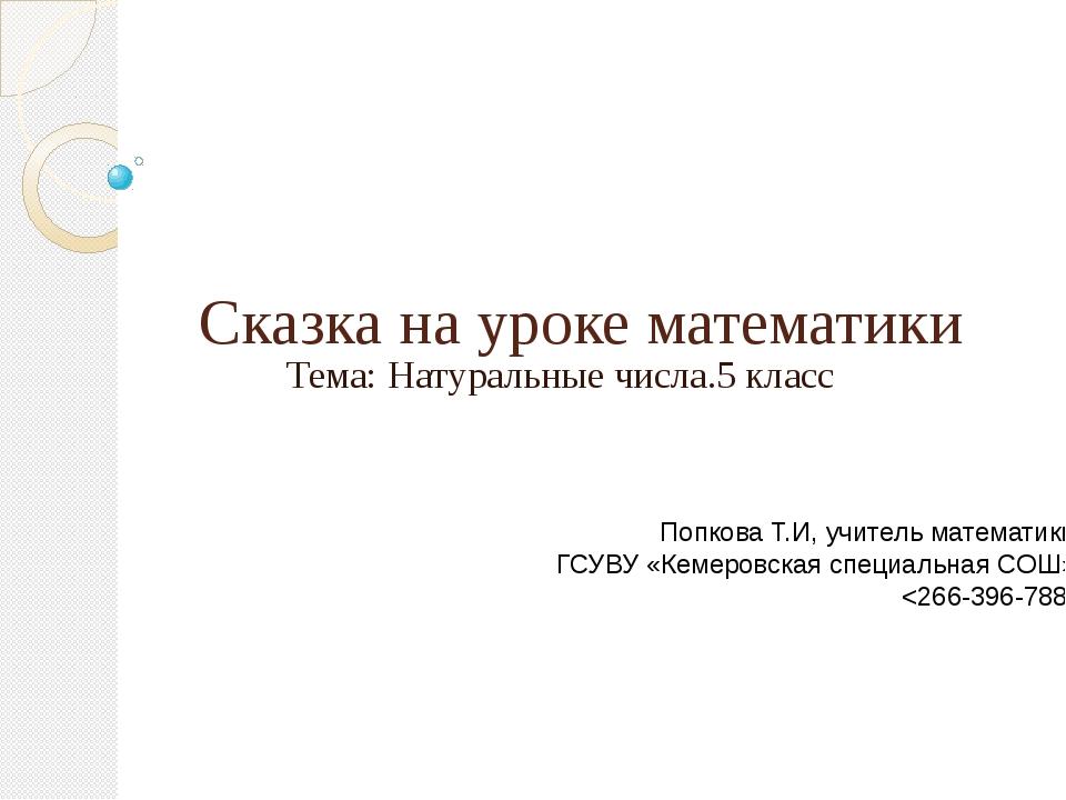 Сказка на уроке математики Тема: Натуральные числа.5 класс Попкова Т.И, учите...