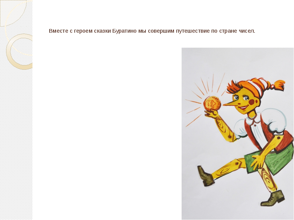 Вместе с героем сказки Буратино мы совершим путешествие по стране чисел.