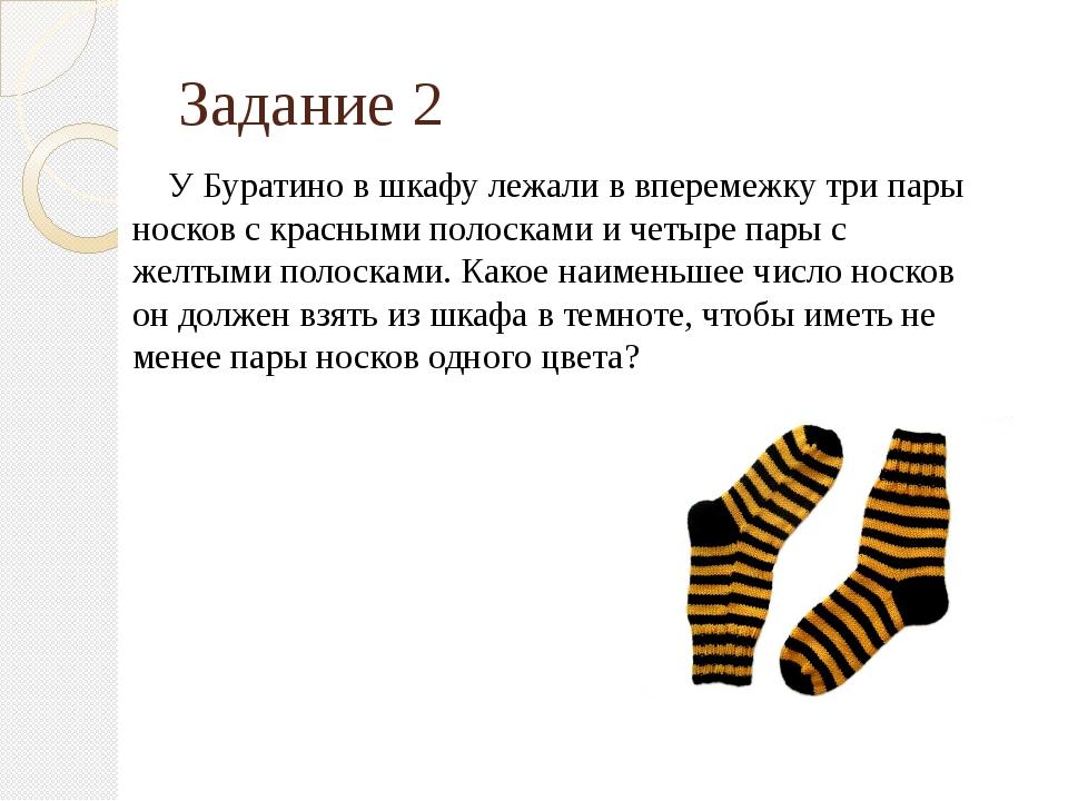 Задание 2 У Буратино в шкафу лежали в вперемежку три пары носков с красными п...