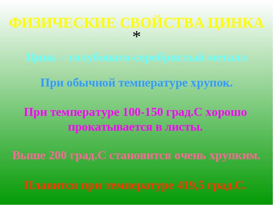 ФИЗИЧЕСКИЕ СВОЙСТВА ЦИНКА Цинк – голубовато-серебристый металл При обычной те...