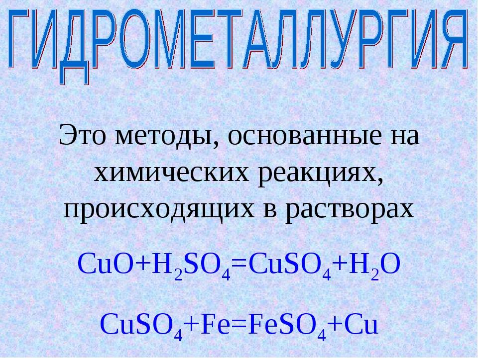 Это методы, основанные на химических реакциях, происходящих в растворах CuO+H...