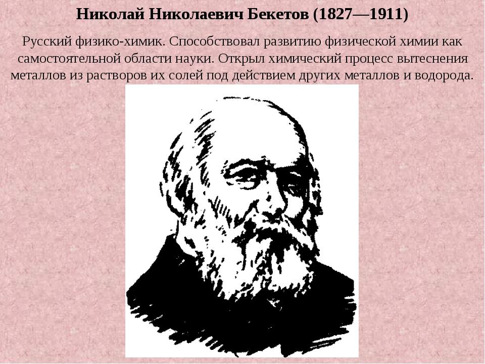 Николай Николаевич Бекетов (1827—1911) Русский физико-химик. Способствовал ра...