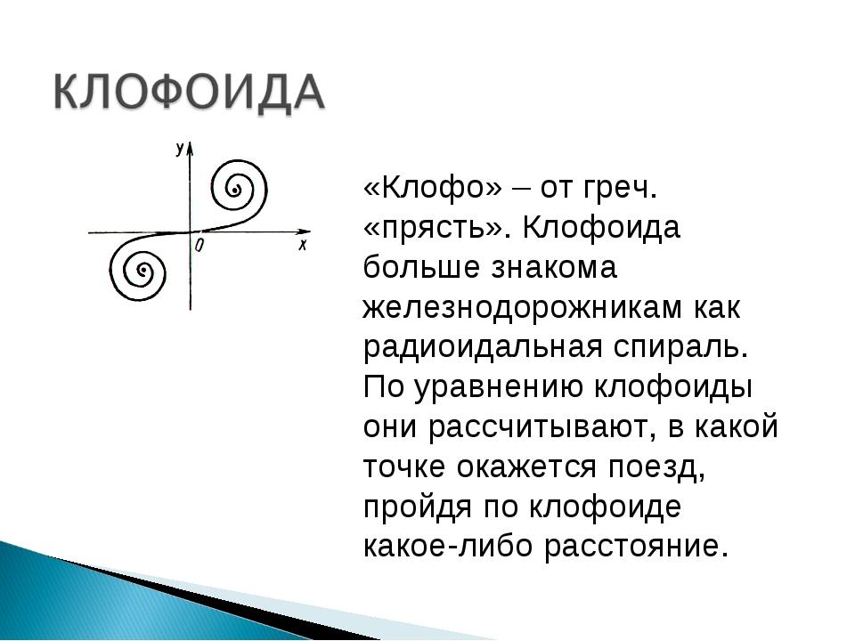 «Клофо» – от греч. «прясть». Клофоида больше знакома железнодорожникам как ра...