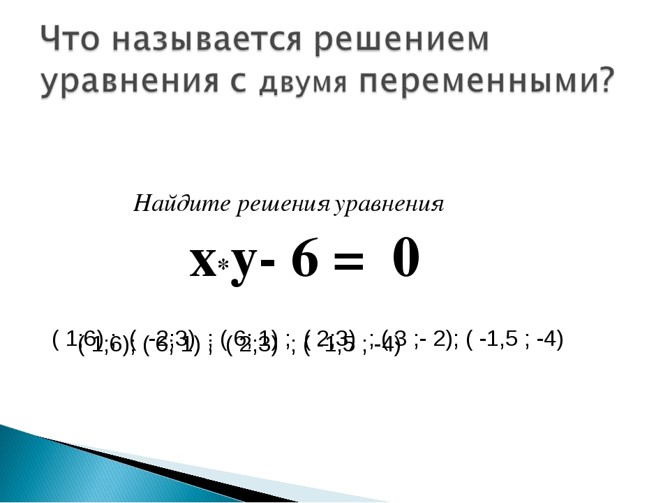 Найдите решения уравнения х*у- 6 = 0 ( 1;6) ; ( -2;3) ; ( 6; 1) ; ( 2;3) ; (...