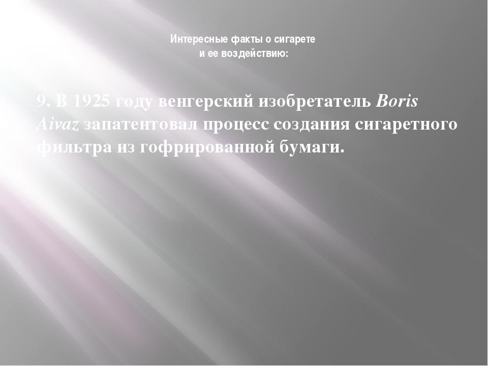 Интересные факты о сигарете и ее воздействию: 9. В 1925 году венгерский изоб...