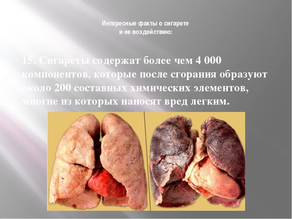 Интересные факты о сигарете и ее воздействию: 15. Сигареты содержат более че...