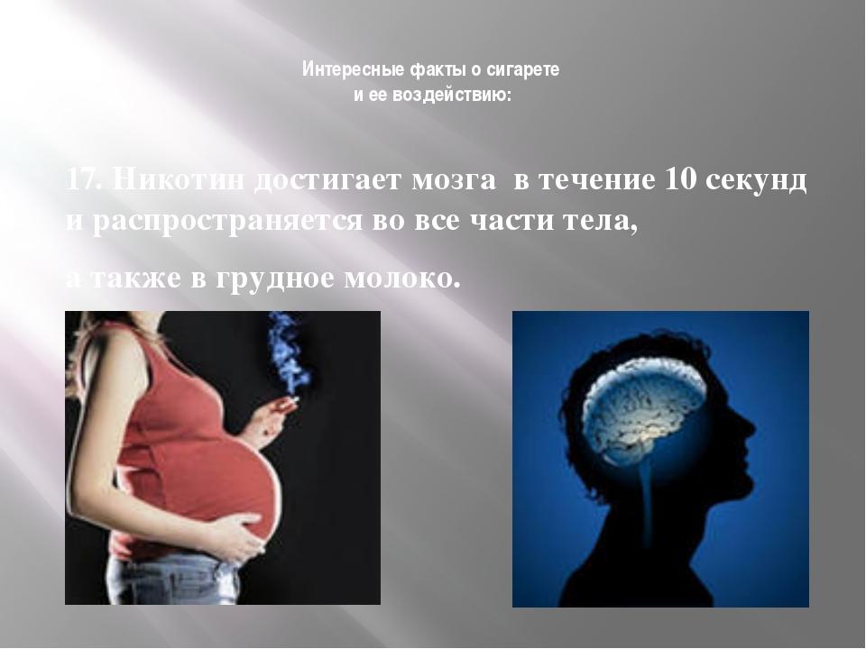 Интересные факты о сигарете и ее воздействию: 17. Никотин достигает мозга в...