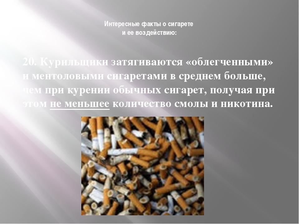 Интересные факты о сигарете и ее воздействию: 20. Курильщики затягиваются «о...