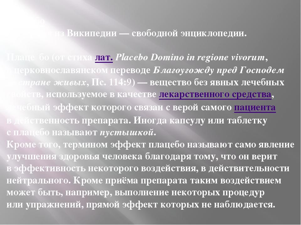 Плацебо Материал из Википедии — свободной энциклопедии. Плаце́бо(от стихал...