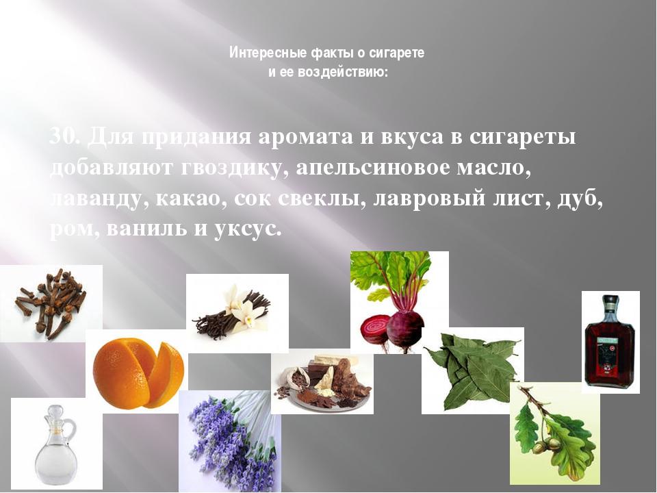 Интересные факты о сигарете и ее воздействию: 30. Для придания аромата и вку...