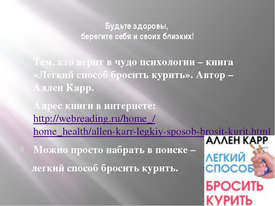 Будьте здоровы, берегите себя и своих близких! Тем, кто верит в чудо психолог...