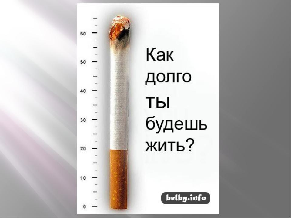 большими маленькими картинка что будет если не бросить курит центре города