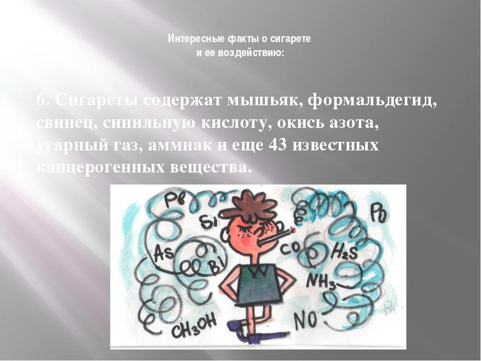 Интересные факты о сигарете и ее воздействию: 6. Сигареты содержат мышьяк, ф...
