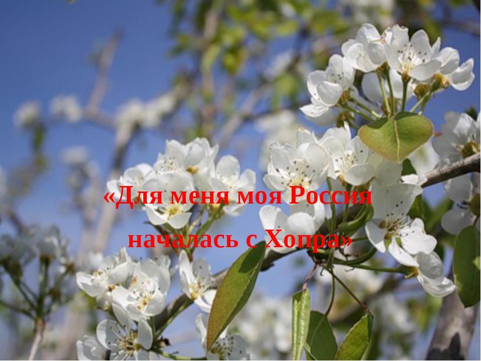 «Для меня моя Россия началась с Хопра»