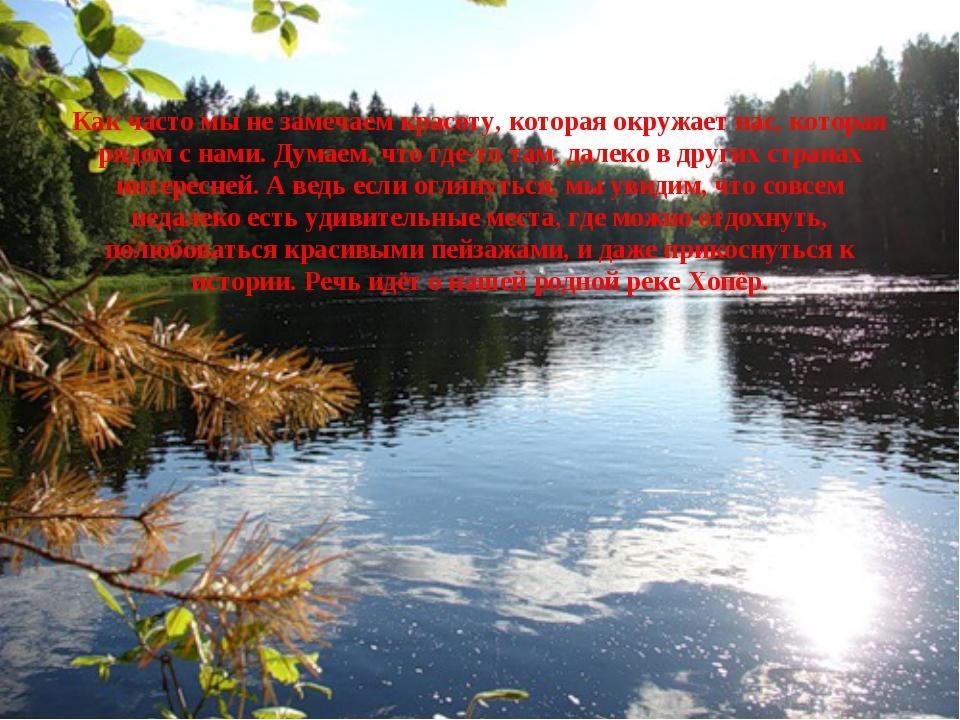 Урок экологии «Истоки Хопра» Как часто мы не замечаем красоту, которая окружа...
