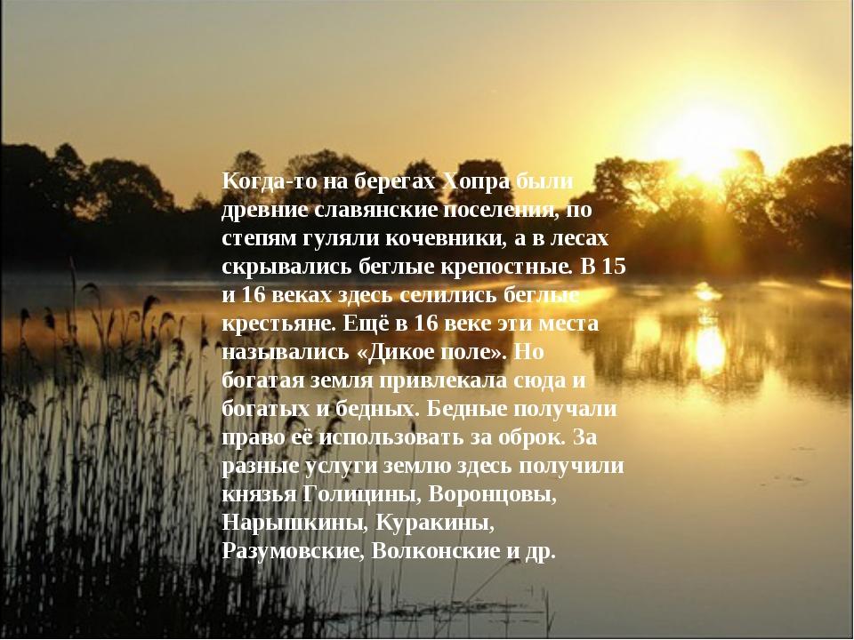 Когда-то на берегах Хопра были древние славянские поселения, по степям гуляли...