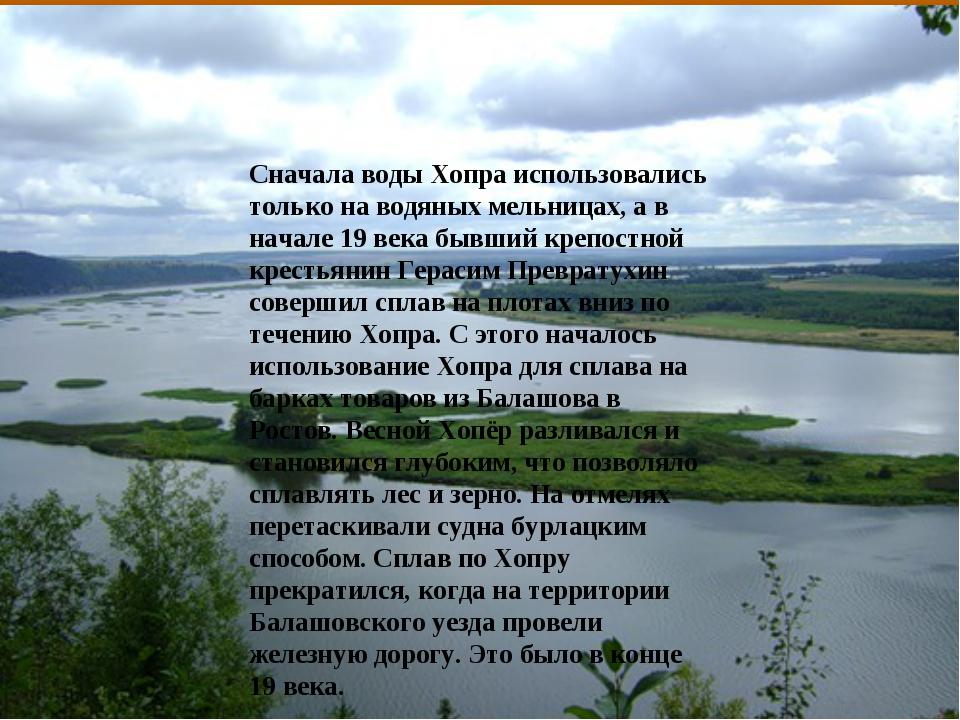 Сначала воды Хопра использовались только на водяных мельницах, а в начале 19...