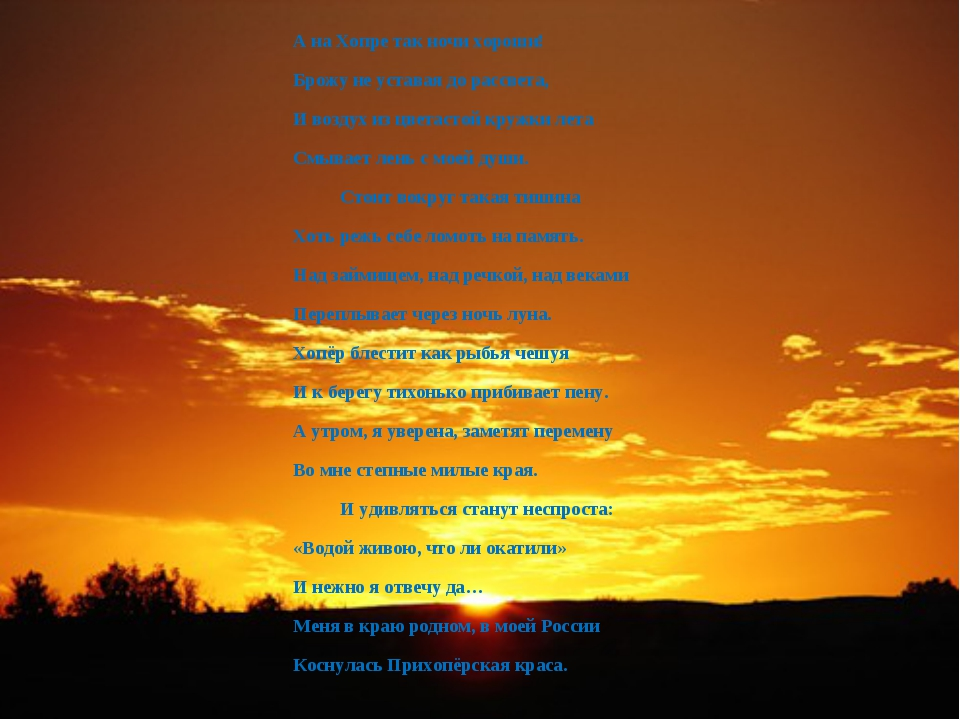 А на Хопре так ночи хороши! Брожу не уставая до рассвета, И воздух из цветаст...