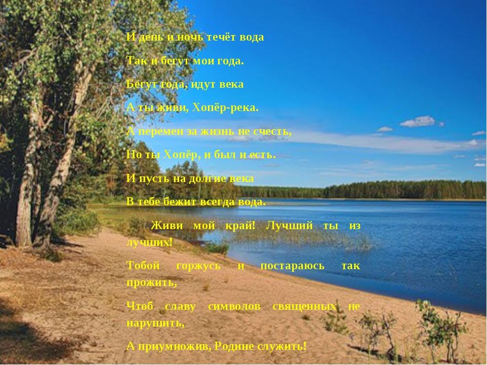 И день и ночь течёт вода Так и бегут мои года. Бегут года, идут века А ты жив...