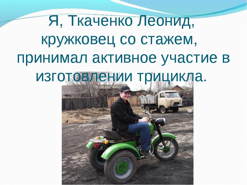 Я, Ткаченко Леонид, кружковец со стажем, принимал активное участие в изготовл...