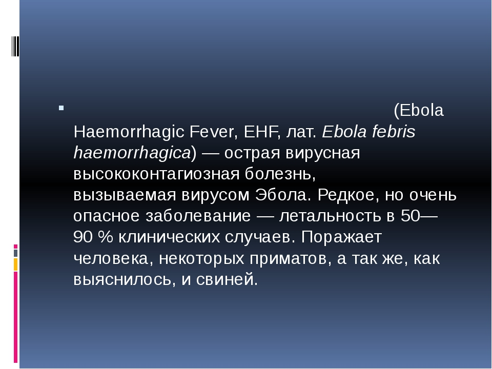 Геморрагическая лихорадка Эбо́ла (Ebola Haemorrhagic Fever, EHF, лат. Ebola...