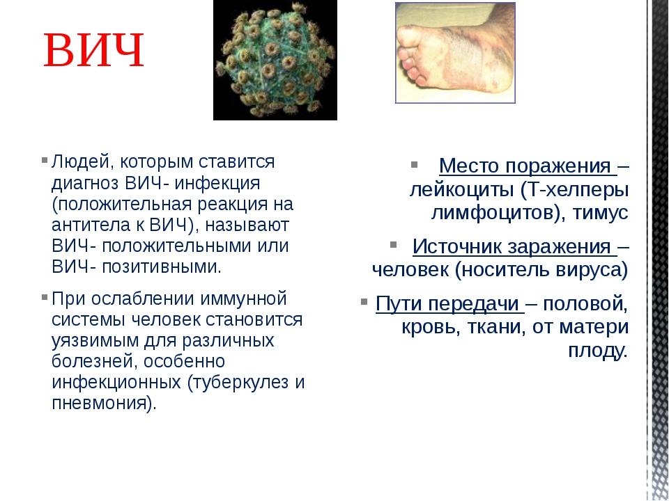 ВИЧ Людей, которым ставится диагноз ВИЧ- инфекция (положительная реакция на а...