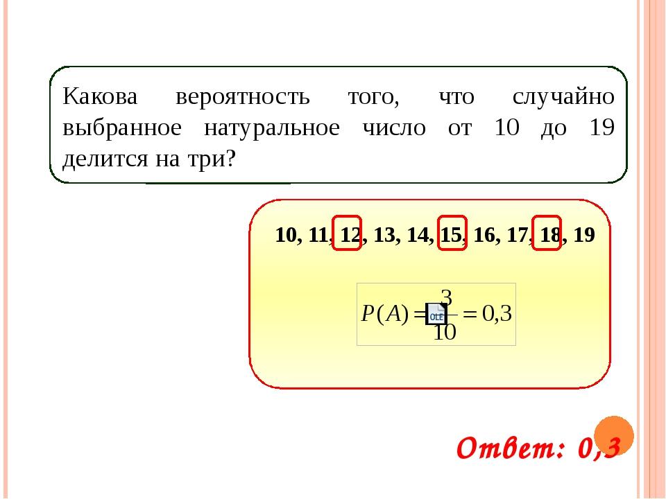 Какова вероятность того, что случайно выбранное натуральное число от 10 до 19...
