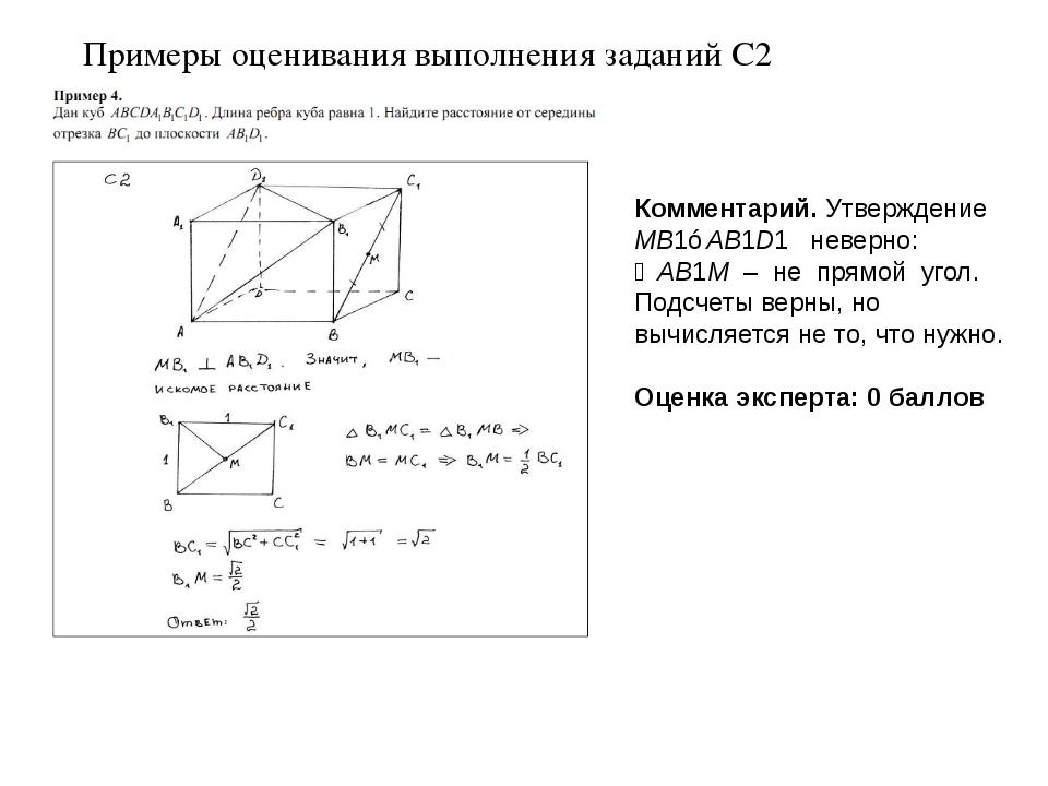 Примеры оценивания выполнения заданий С2 Комментарий. Утверждение MB1⊥AB1D1 н...