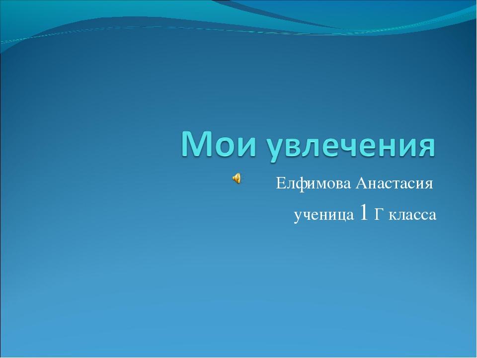 Елфимова Анастасия ученица 1 Г класса