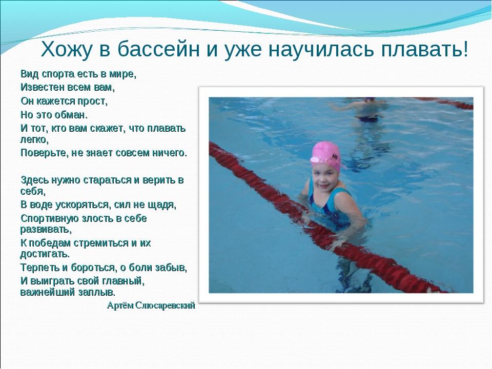 Хожу в бассейн и уже научилась плавать! Вид спорта есть в мире, Известен всем...