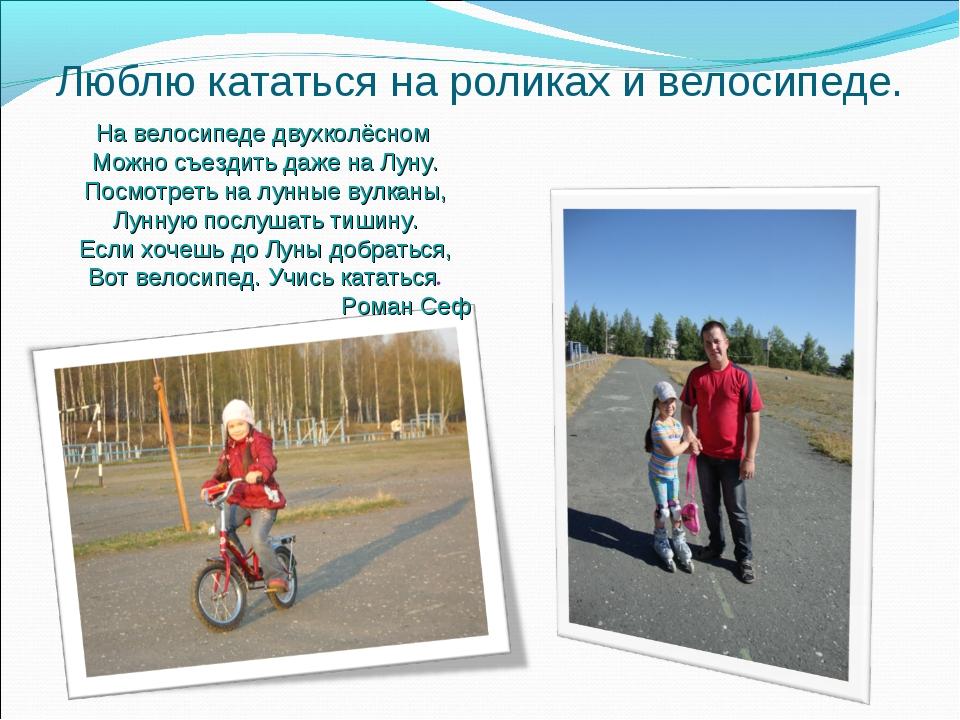 Люблю кататься на роликах и велосипеде. На велосипеде двухколёсном Можно съез...