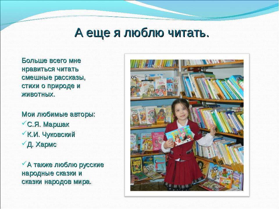 А еще я люблю читать. Больше всего мне нравиться читать смешные рассказы, сти...