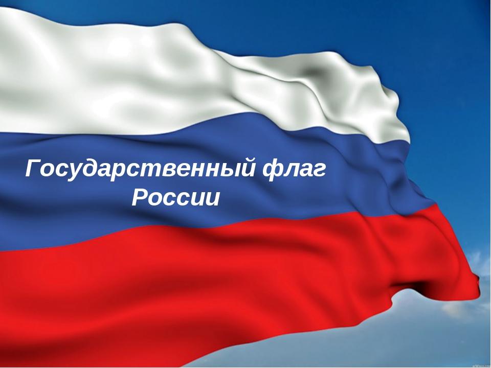 Флаг россии с надписями картинки, картинки
