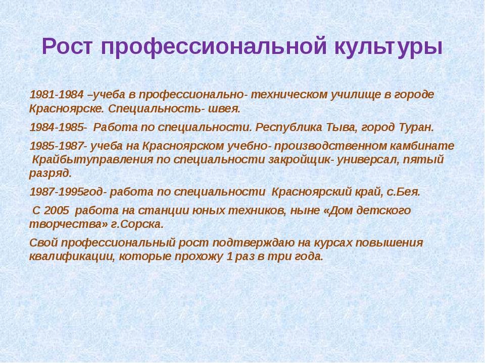 Рост профессиональной культуры 1981-1984 –учеба в профессионально- техническо...
