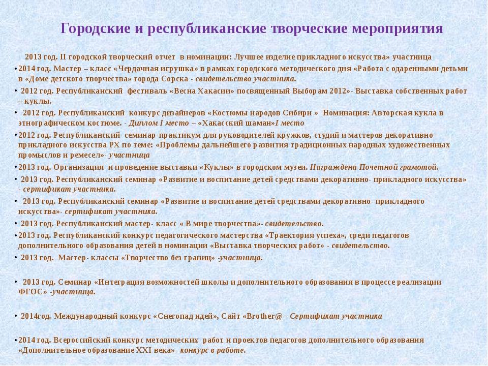 Городские и республиканские творческие мероприятия 2013 год. II городской тво...