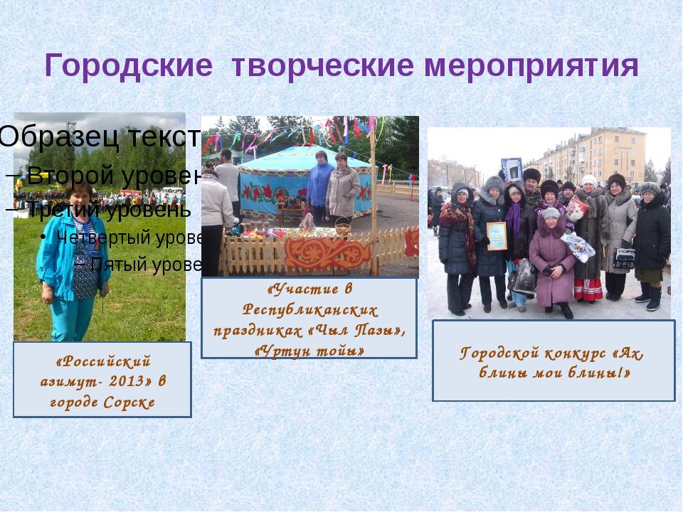 Городские творческие мероприятия «Российский азимут- 2013» в городе Сорске «У...