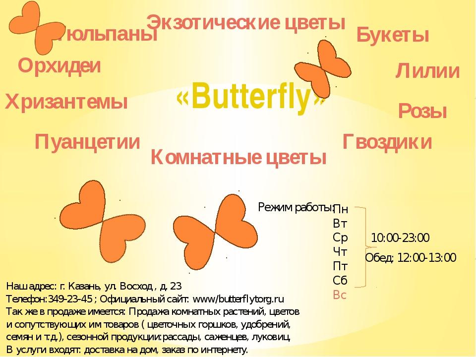 «Butterfly» Экзотические цветы Букеты Розы Лилии Тюльпаны Орхидеи Хризантемы...