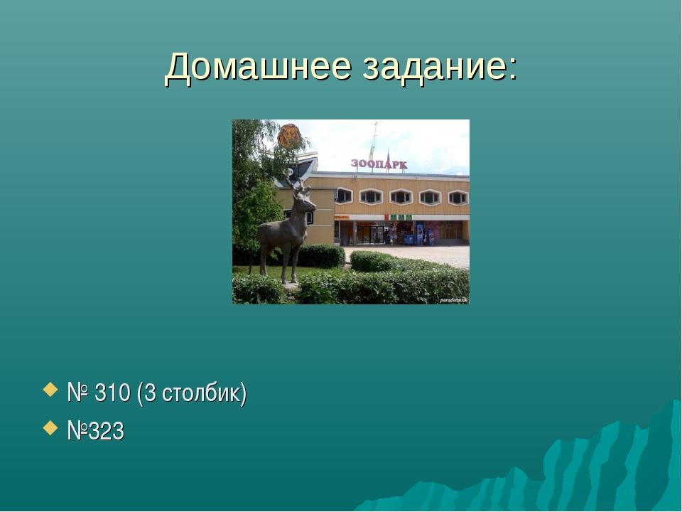Домашнее задание: № 310 (3 столбик) №323