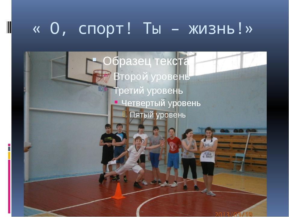 « О, спорт! Ты – жизнь!»