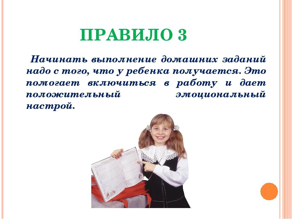 ПРАВИЛО 3 Начинать выполнение домашних заданий надо с того, что у ребенка пол...