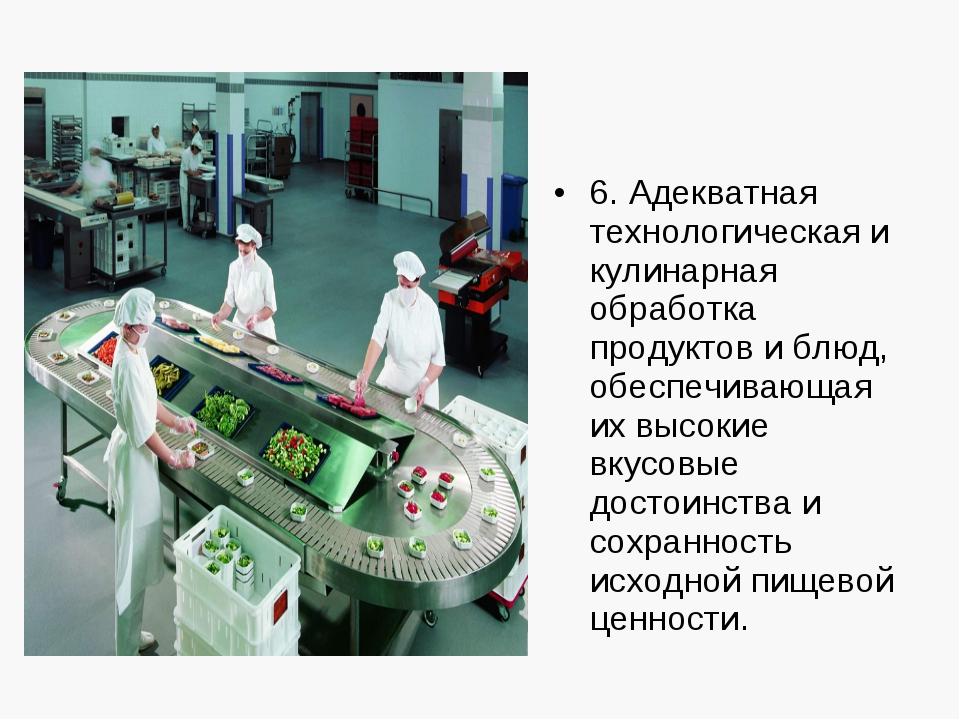 6. Адекватная технологическая и кулинарная обработка продуктов и блюд, обеспе...