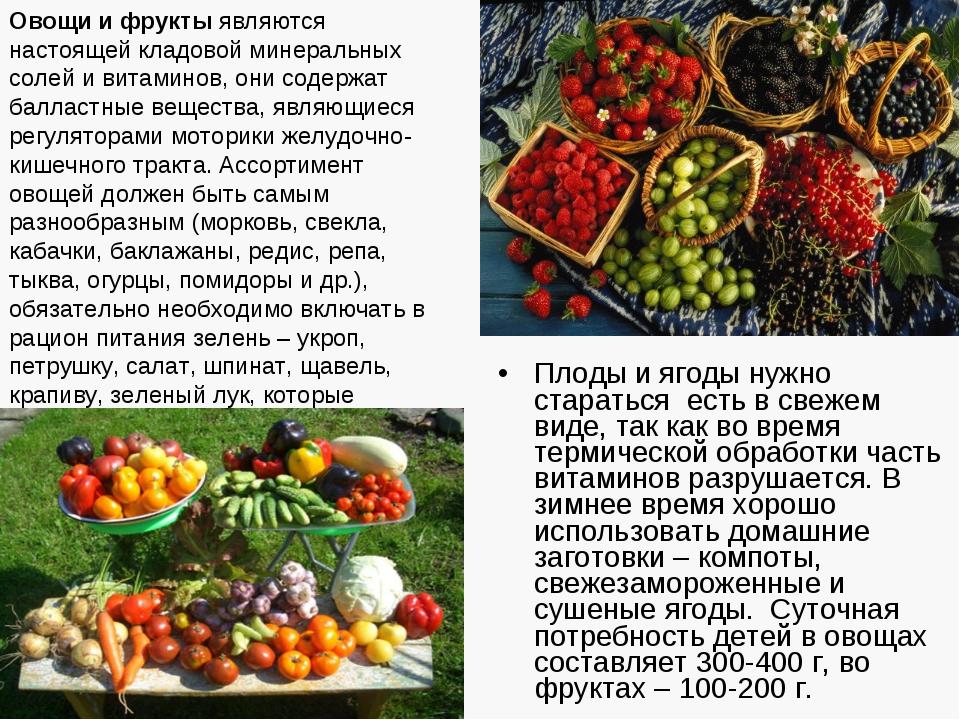 Плоды и ягоды нужно стараться есть в свежем виде, так как во время термическо...