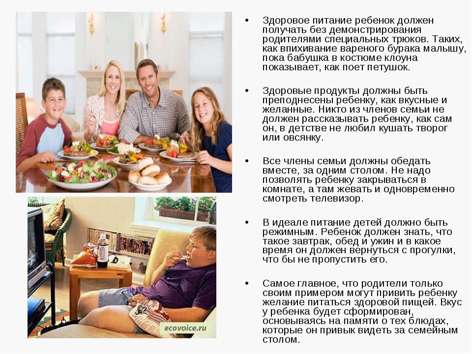 Здоровое питание ребенок должен получать без демонстрирования родителями спец...