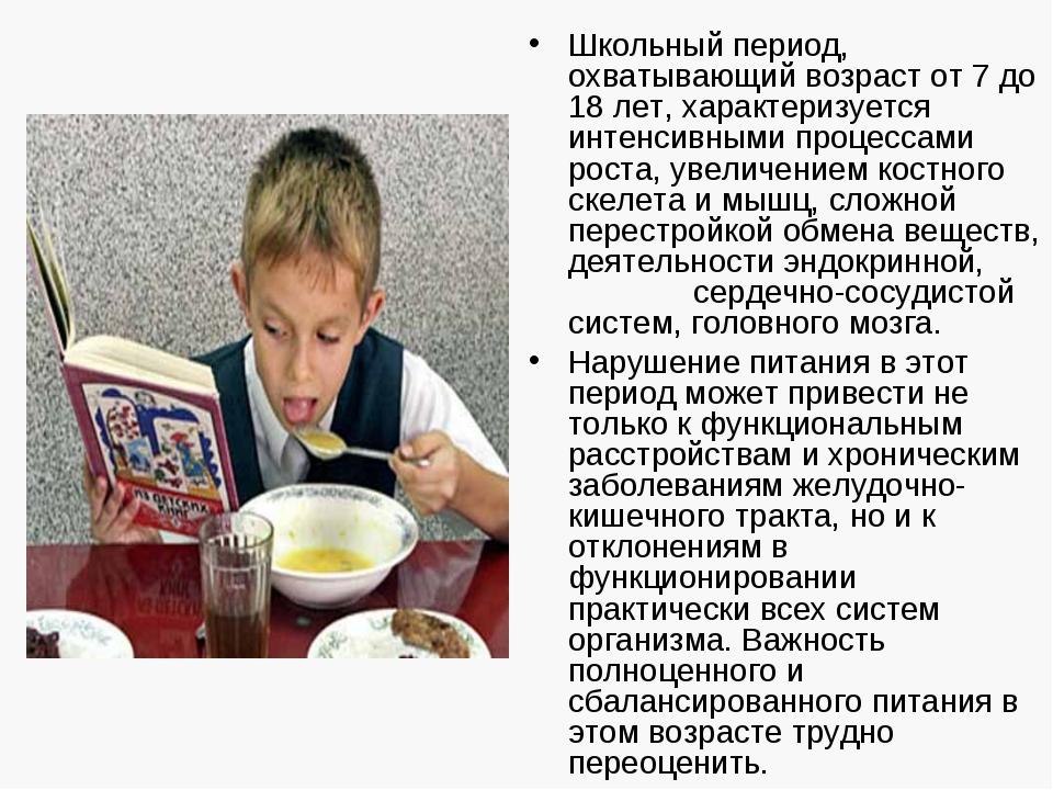 Школьный период, охватывающий возраст от 7 до 18 лет, характеризуется интенси...