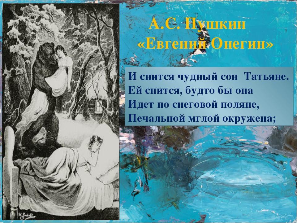 И снится чудный сон Татьяне. Ей снится, будто бы она Идет по снеговой поляне,...