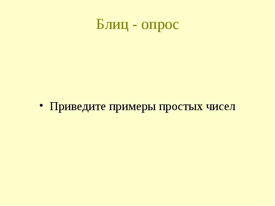 Блиц - опрос Приведите примеры простых чисел