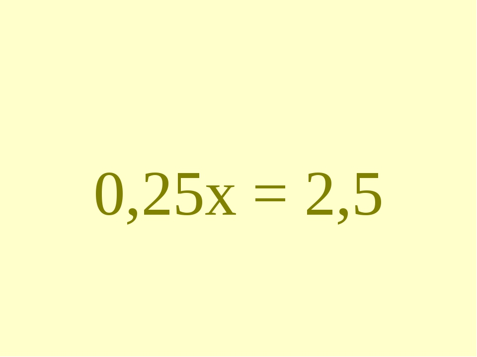 0,25х = 2,5